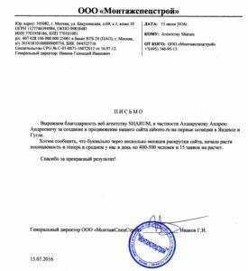 МонтажСпецСтрой