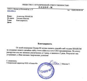 Олдор-М
